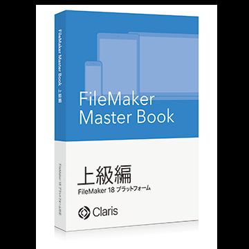 FileMaker Master Book 上級編(V18) logo