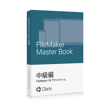 FileMaker Master Book 中級編(V19) logo