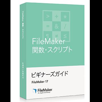 FileMaker 関数・スクリプト ビギナーズガイド logo