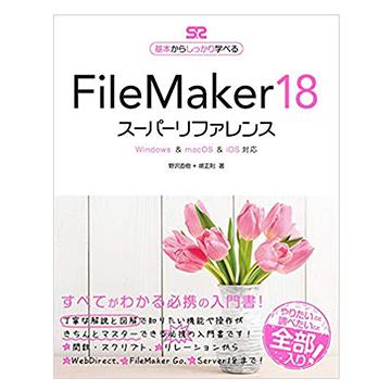 FileMaker 18 スーパーリファレンス logo
