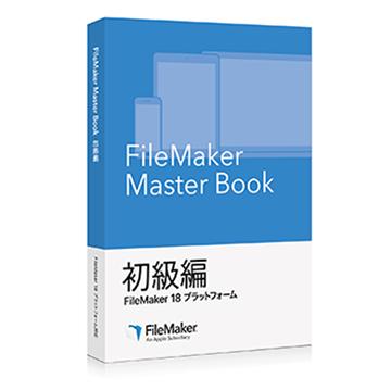 FileMaker Master Book 初級編(V18) logo