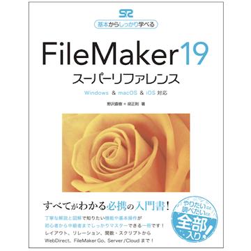 FileMaker 19 スーパーリファレンス logo