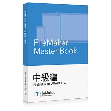 FileMaker Master Book 中級編(V18) logo