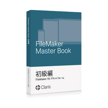 FileMaker Master Book 初級編(V19) logo