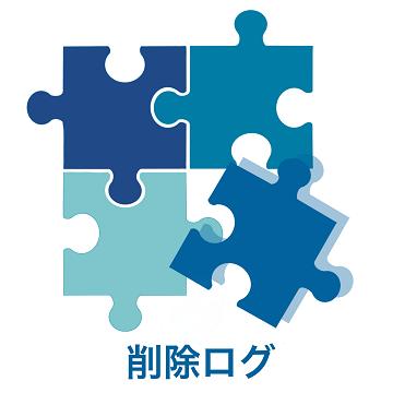 削除ログ logo