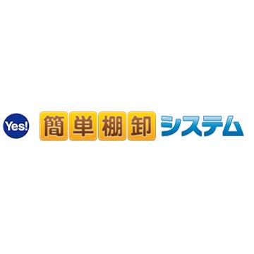 Yes! 簡単棚卸システム logo